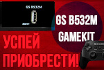 Комплект GS B532M + Gamekit