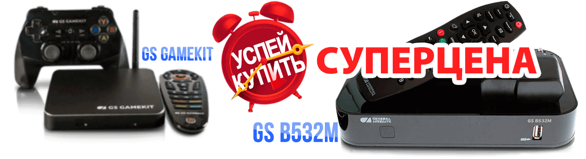 Акция на семейный комплект GS b532m+ GS Gamekit